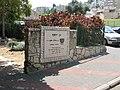 Gan Yosef - Memorial to Yosef Gozlan 3.JPG