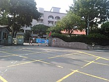 Gan Yuan Elementary School, Shulin District, New Taipei City 20171007.jpg