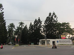 Gate of National Pingtung Institute of Commerce.JPG
