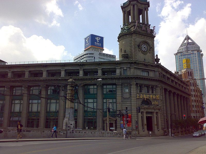 File:General Post Office Building, Shanghai.jpg