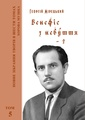Georg Miretsky TOM-5 'Choir'.pdf