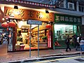 HK 上環 Sheung Wan 永樂街 Wing Lok Street name sign n shop Kam Fat evening July 2018 SSG 01.jpg