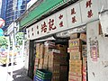 HK 上環 Sheung Wan 蘇杭街 Jervois Street 32 培記 food warehouse.JPG