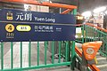 HK 元朗 Yuen Long Stop night West Rail Line platform Sept 2017 IX1 07.jpg