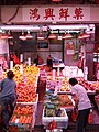 HK 觀塘 Kwun Tong 瑞和街街市 Shui Wo Street Market October 2018 IX2 08.jpg