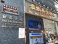 HK CH 中環 Central 德輔道中 Des Voeux Road office building 日發大廈 Yat Fat Stationers Building name sign October 2019 SS2.jpg