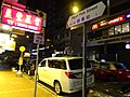 HK CWB Tin Hau night Ngan Mok Street name sign May-2016 MacDonalds restaurant DSC.JPG