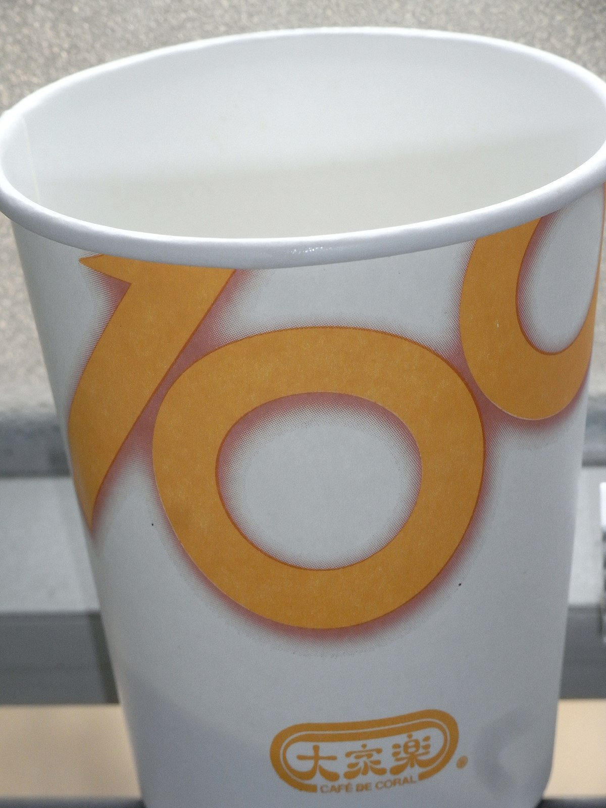 Paper cup - Simple English Wikipedia, the free encyclopedia - photo#38