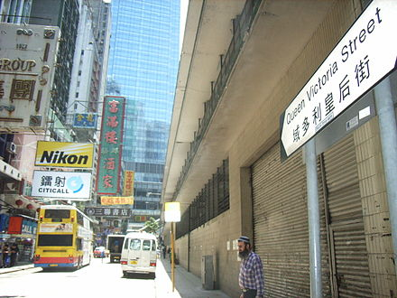Queen Victoria Street in the former British colony of Hong Kong HK Queen Victoria Street The Central Market.jpg