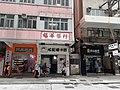 HK STT 石塘咀 Shek Tong Tsui 皇后大道西 Queen's Road West October 2020 SS2 02.jpg