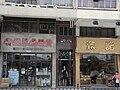 HK Sheung Wan Connaught Road West shops 黃源盛菜種行 Wong Yuen Shing Seed Co 嘉安大廈 Ka On Building.JPG