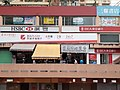 HK TW 荃灣 Tsuen Wan 西樓角道 Sai Lau Kok Road 富華中心 Fou Wah Centre shops May 2020 SS2 05.jpg