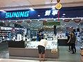 HK Tai Po Mega Mall 大埔超級城 Suning shop blue sign Jan-2013.jpg