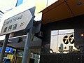 HK Wan Chai 66 Gloucester Road PICO Tower Luard Road sign Nov-2012.JPG