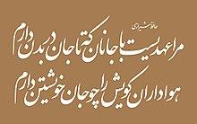 Hafez - Wikipedia