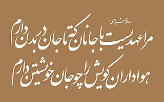 the predominant style in Persian calligraphy