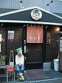 Hana Shizuku, Aoyama shop, 2-11-14 Shibuya, Shibuya, Tokyo - Hegi-soba-dokoro (花しずく 青山店, 渋谷2‐11‐14 - 新潟小千谷へぎそば処) (2009-01-19 13.57.07 by Marufish).jpg