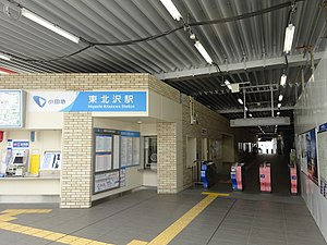Higashi-Kitazawa Station - East Entrance of the station, September 2015
