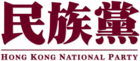 Hong Kong National Party logo.png