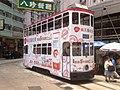 Hong Kong Tramways 5(S14) Shau Kei Wan to Sheung Wan(Western Market) 08-06-2016.jpg