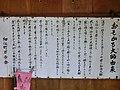 Hosoecho Ono, Kita Ward, Hamamatsu, Shizuoka Prefecture 431-1301, Japan - panoramio.jpg