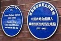 Hudson Taylor birthplace plaques.jpg