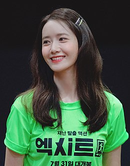 Im Yoon-ah at Exit Stage Greeting on August 3, 2019 03.jpg