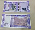 India New 100 Rupees.jpg