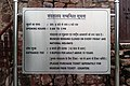 Information Sign of the Archaeological Museum, Purana Qila (01).jpg