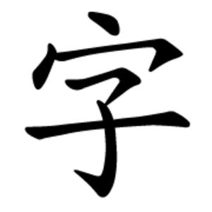 Courtesy name - Image: It 字