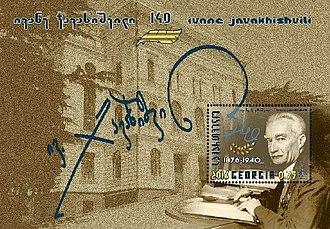 Ivane Javakhishvili - Image: Ivane Javakhishvili 2016 stampsheet of Georgia