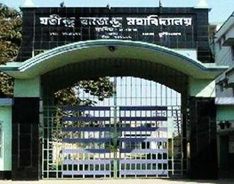 Jatindra Rajendra Mahavidyalaya - Image: J.R. college