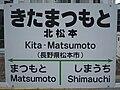 JRE-Kita-Matsumoto.jpg