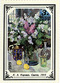 K. A. Korovin. Lilac. USSR stamp. 1979.jpg