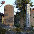 Kariya Mitsuzoin Temple 2014-01D.JPG
