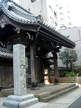 Kisshō-ji - Temple gate