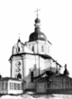 Kiev-.3-prelates-Church.png