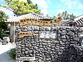Kihoin by shig2006 in Taketomi, Okinawa.jpg