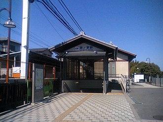 Nishinokyō Station - Nishinokyō Station—March 2007