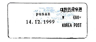 Korea stamp type PO-B1B.jpg