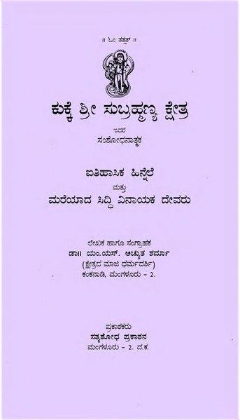 File:Kukke Sri Subrahmanya Kshetra by Achyuta sharma.djvu