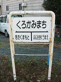 熊本電鉄黒髪町駅名標 ©hyolee2
