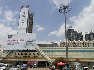 Kunming North Railway Station 01.jpg