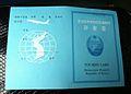 Laika ac DPRK Visa (11880049065).jpg