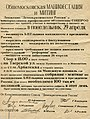 Leaflet of the Democratic Party of Russia.jpg