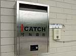 Letter box and electric doorbell of Liudu Plant, iCatch Inc. 20170707.jpg