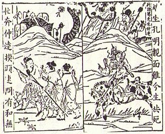 "Sima Yi - A Qing dynasty illustration of ""a dead Zhuge drives away a living Zhongda""."