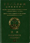 Macau Biom Passport.jpg
