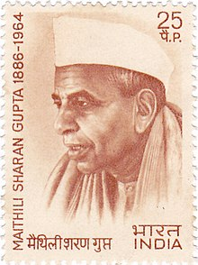 Maithili Sharan Gupt 1974 stamp of India.jpg