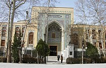 Malek Natioanl Museum and Library Tehran.jpg